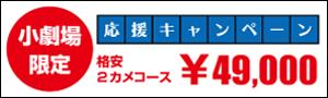 小劇場 格安2カメコース