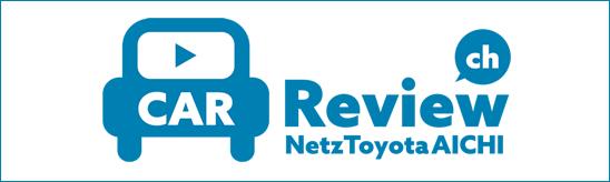 ネッツトヨタ愛知公式 Car Review Channel